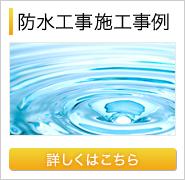 防水工事 施工事例