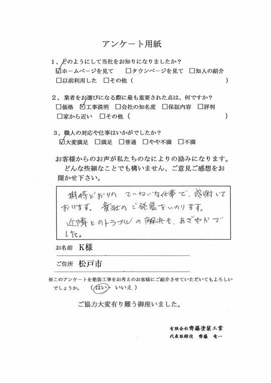感想02   松戸市 K様